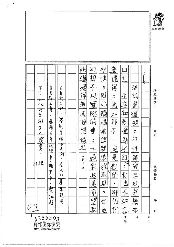 105W6310吳旻峮 (3)