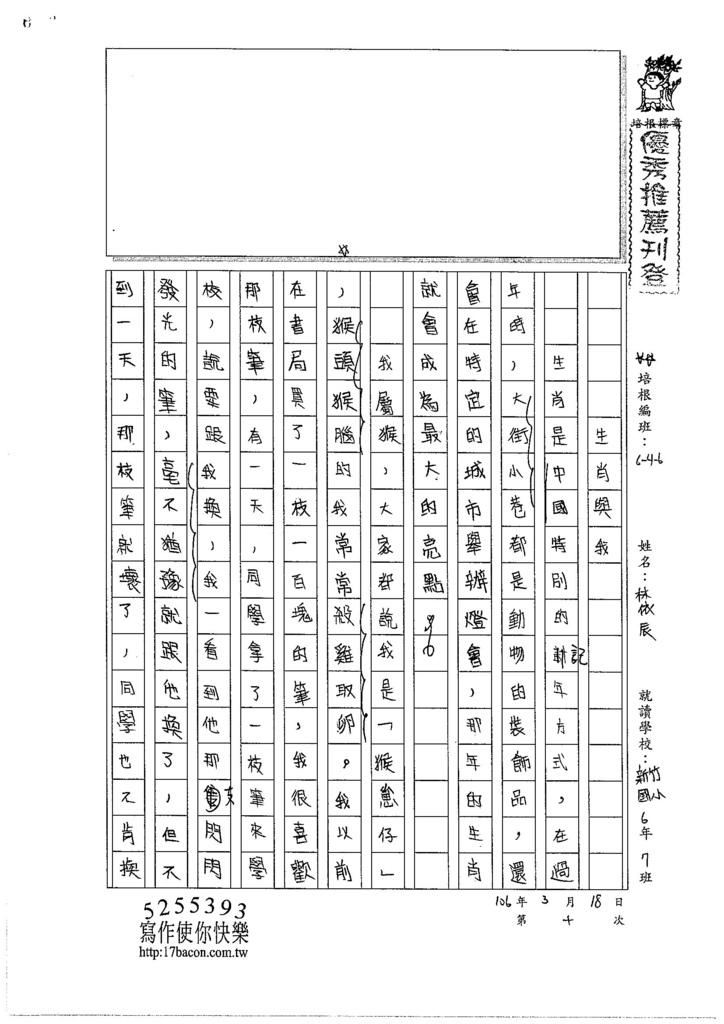 105W6310林依辰 (1)