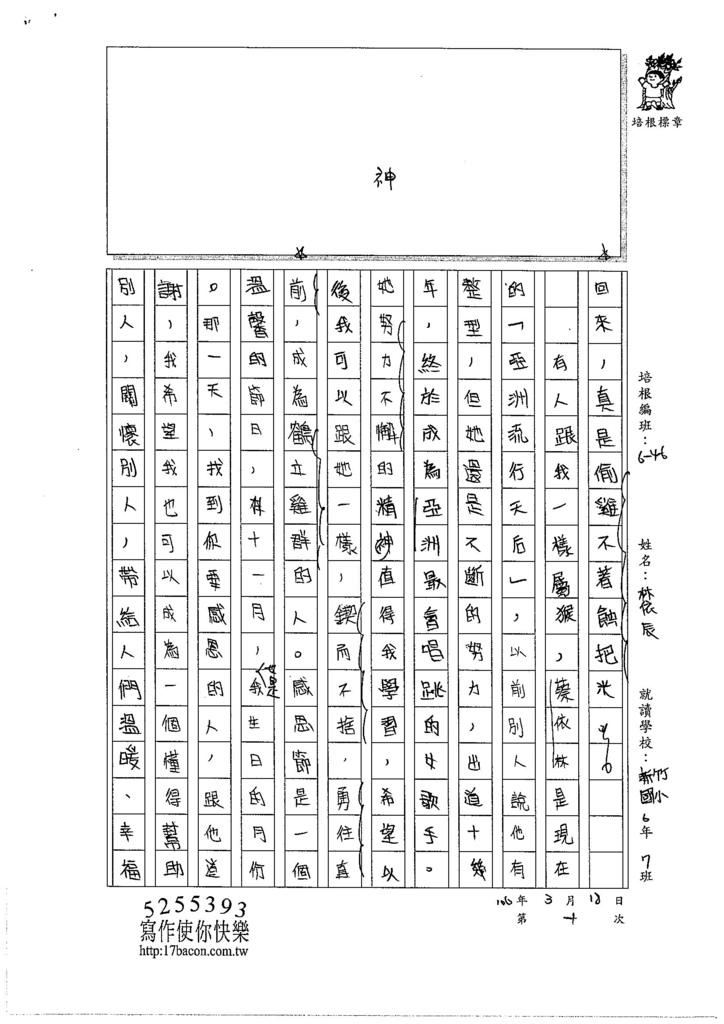 105W6310林依辰 (2)