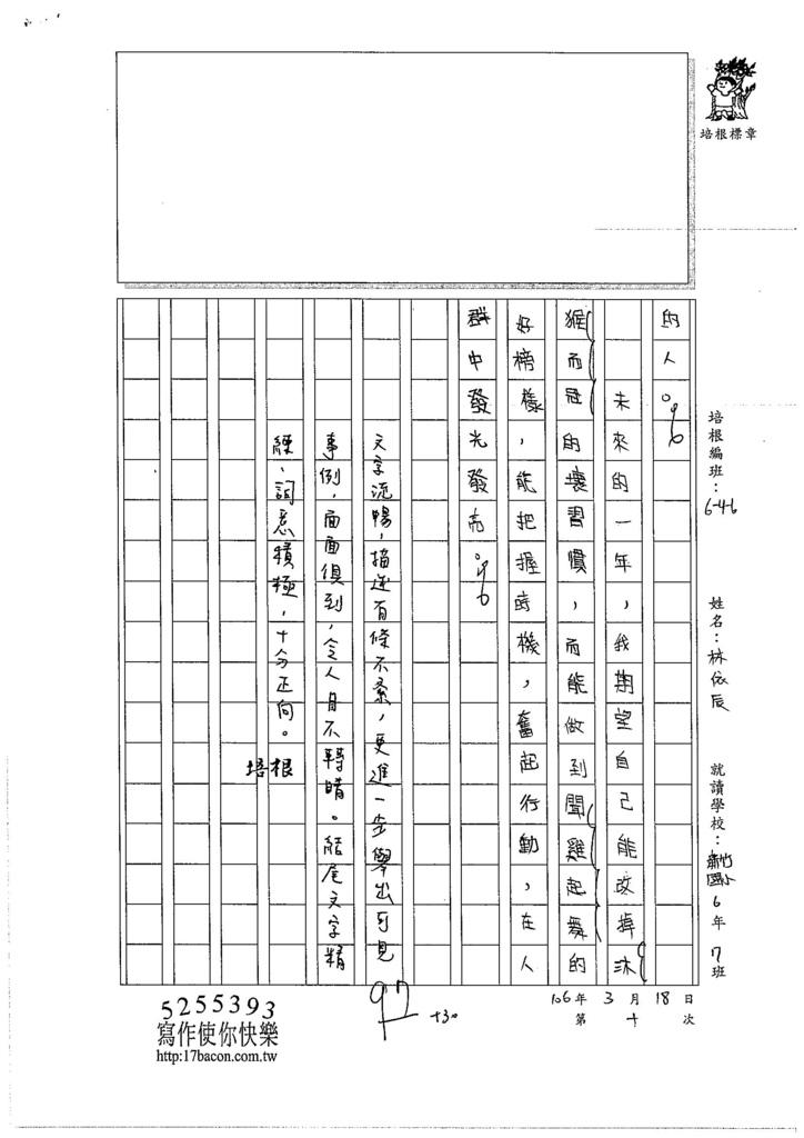 105W6310林依辰 (3)