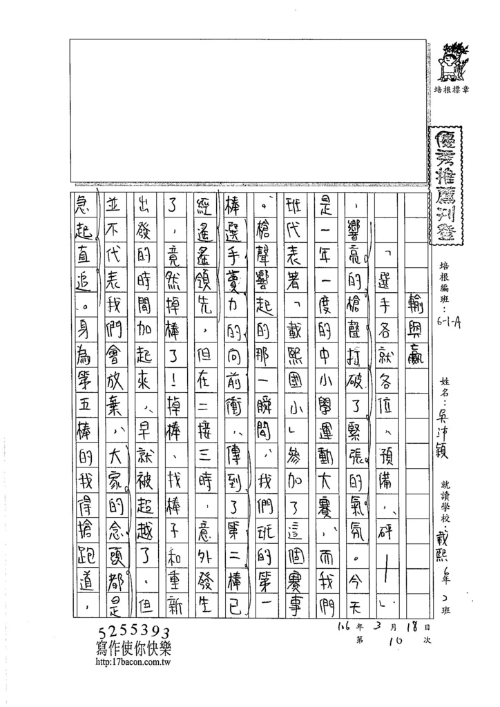 105WA310吳沛穎 (1)