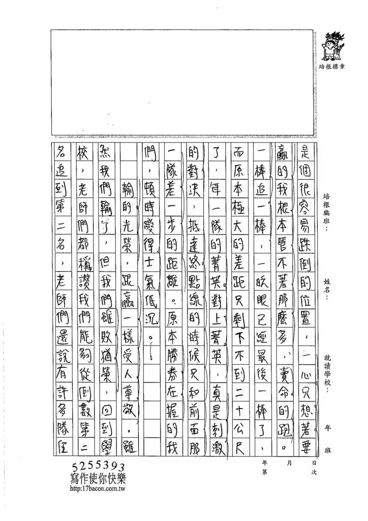 105WA310吳沛穎 (2)