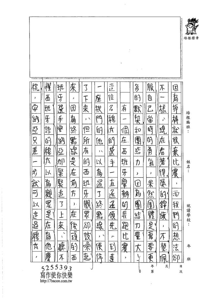 105WA310吳沛穎 (3)