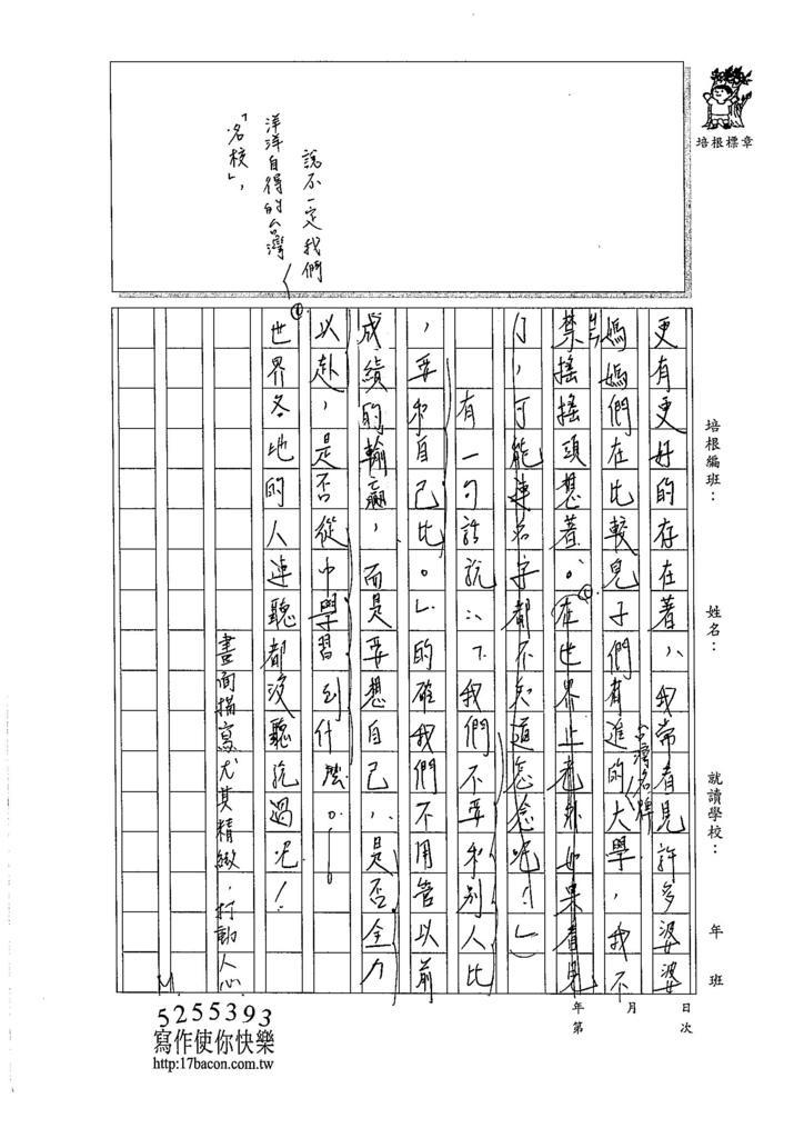 105WA310張雅涵 (4)