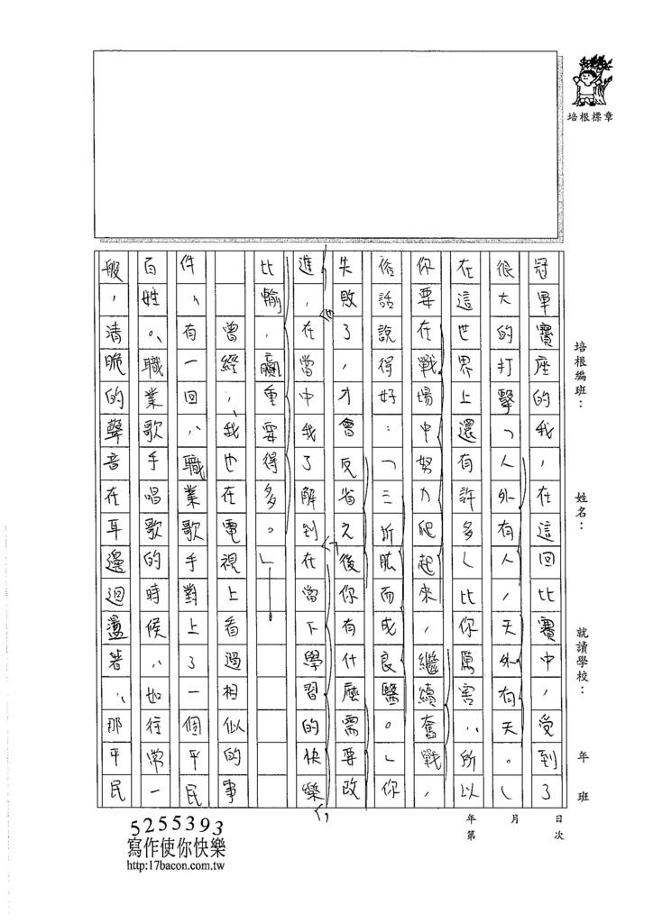105WA310陳伊亭 (2)