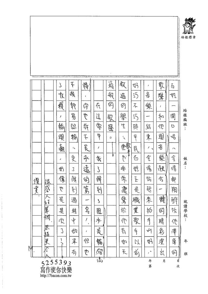 105WA310陳伊亭 (3)