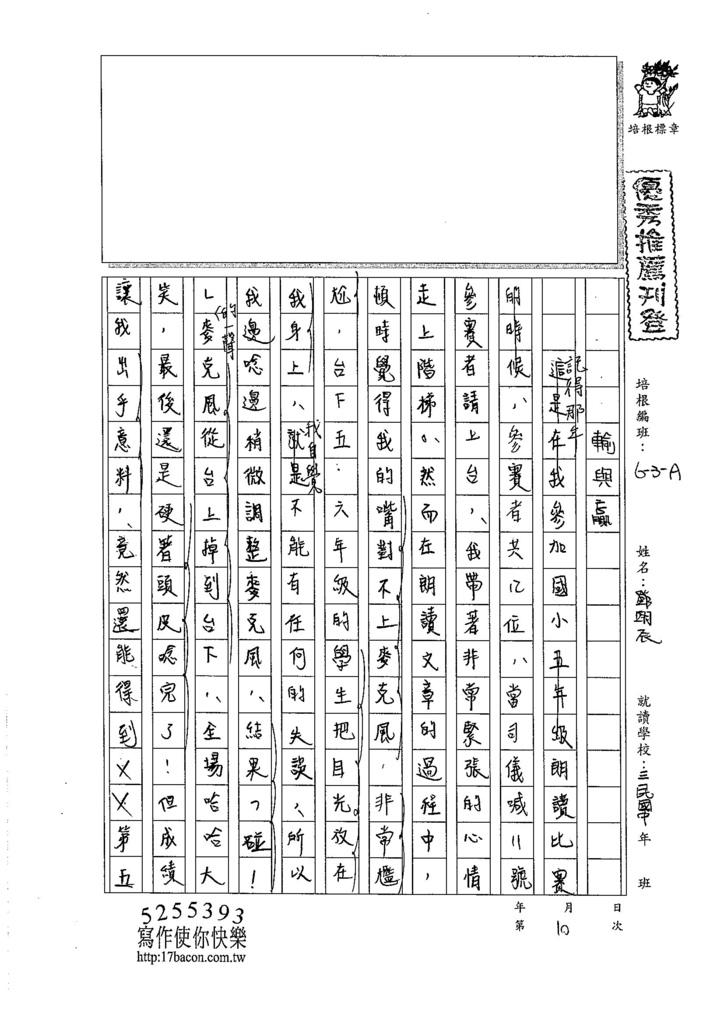 105WA310鄧翊辰 (1)