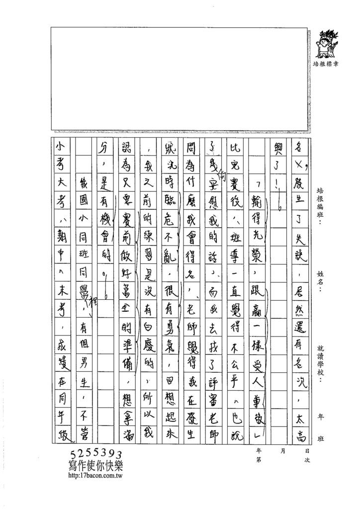 105WA310鄧翊辰 (2)