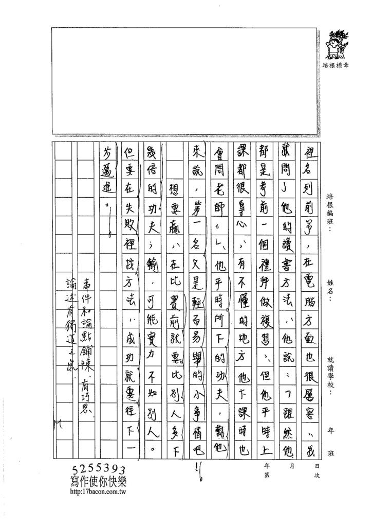 105WA310鄧翊辰 (3)