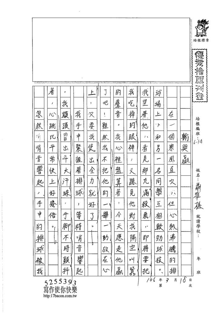 105WA310蕭雅榛 (1)
