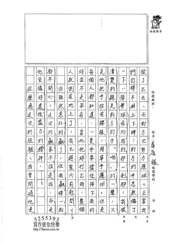 105WA310蕭雅榛 (2)