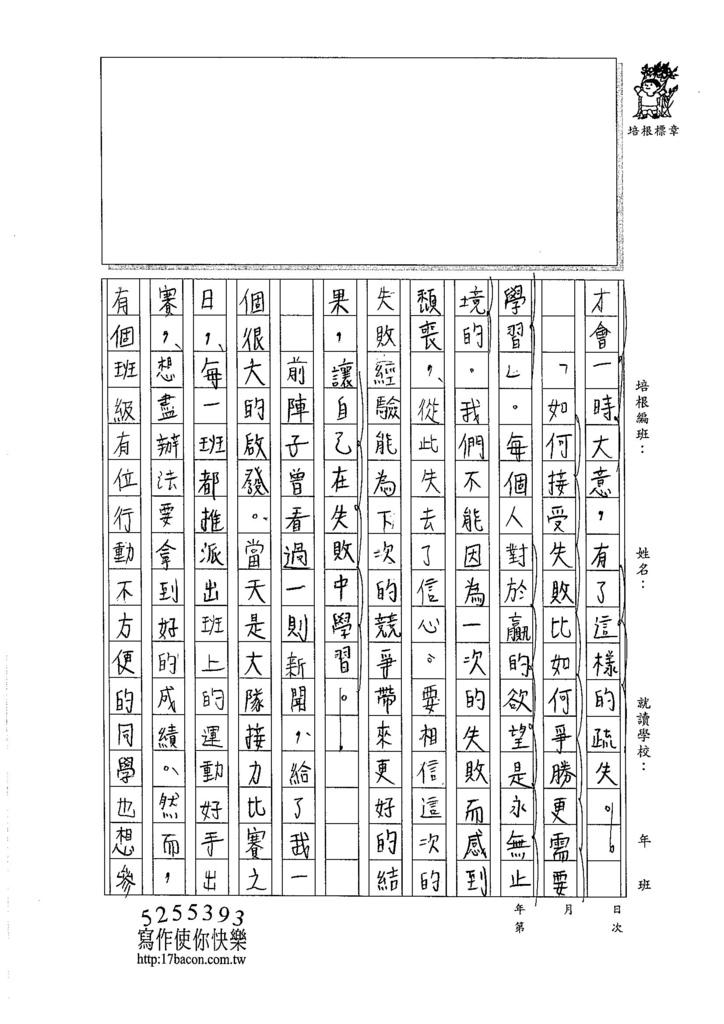 105WA310賴欣葳 (2)
