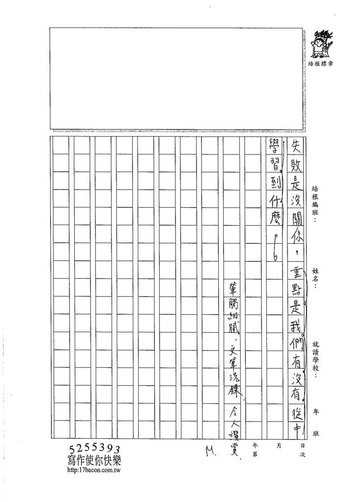 105WA310賴欣葳 (4)