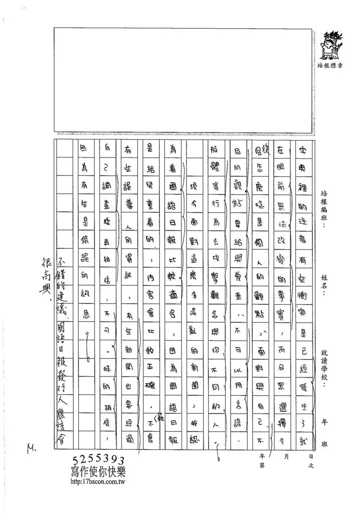 105WG310呂柏叡 (2)