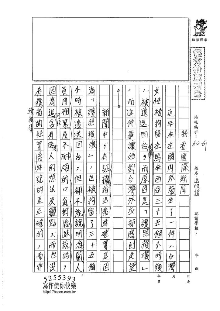 105WG310沈欣誼 (1)