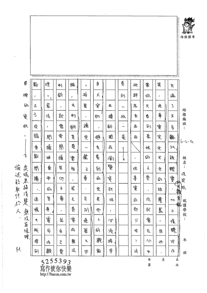 105WG310洪奕民 (2)