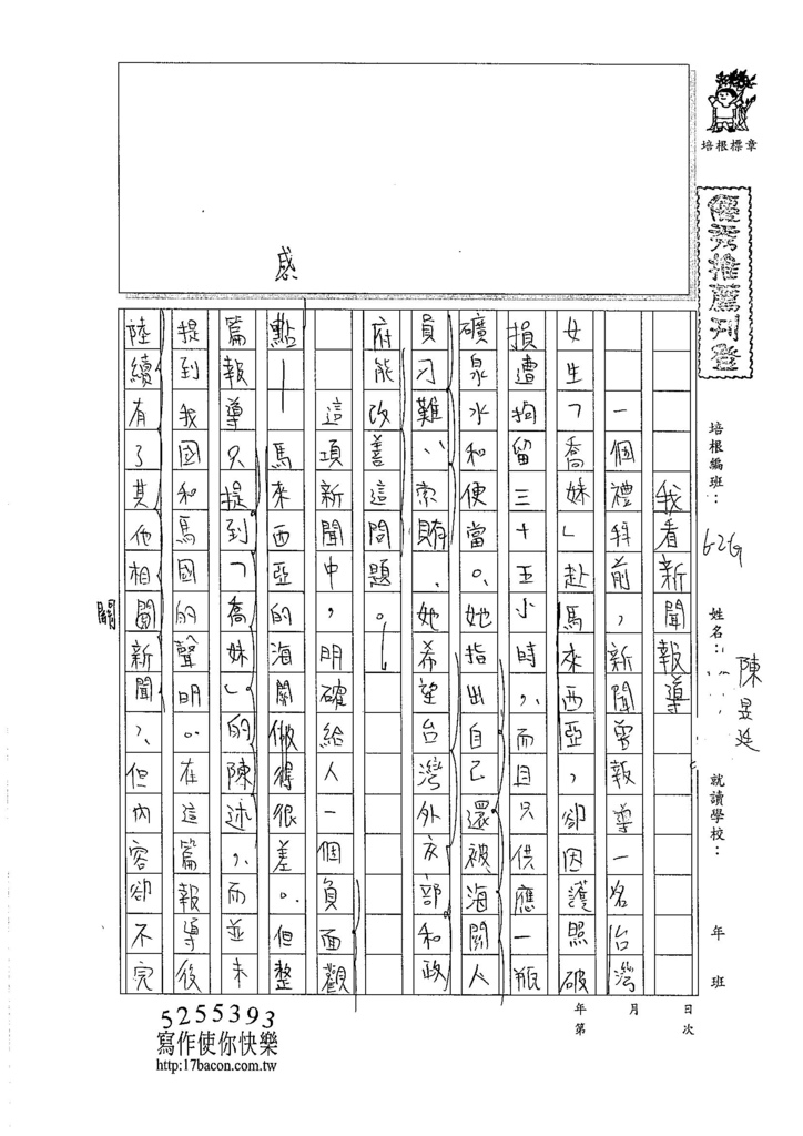105WG310陳昱廷 (1)