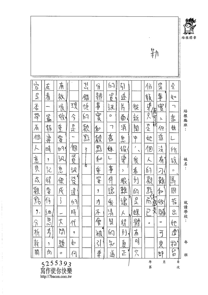 105WG310陳昱廷 (2)