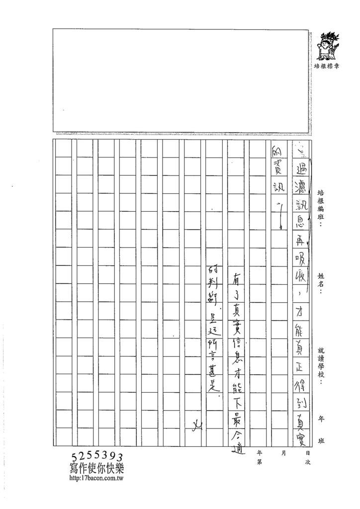 105WG310陳昱廷 (3)
