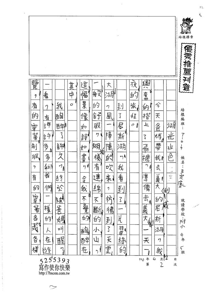 106W4402王定康 (1)