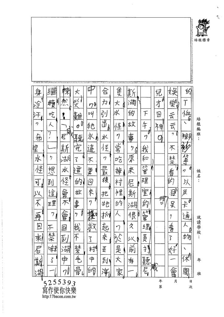 106W4402王定康 (2)