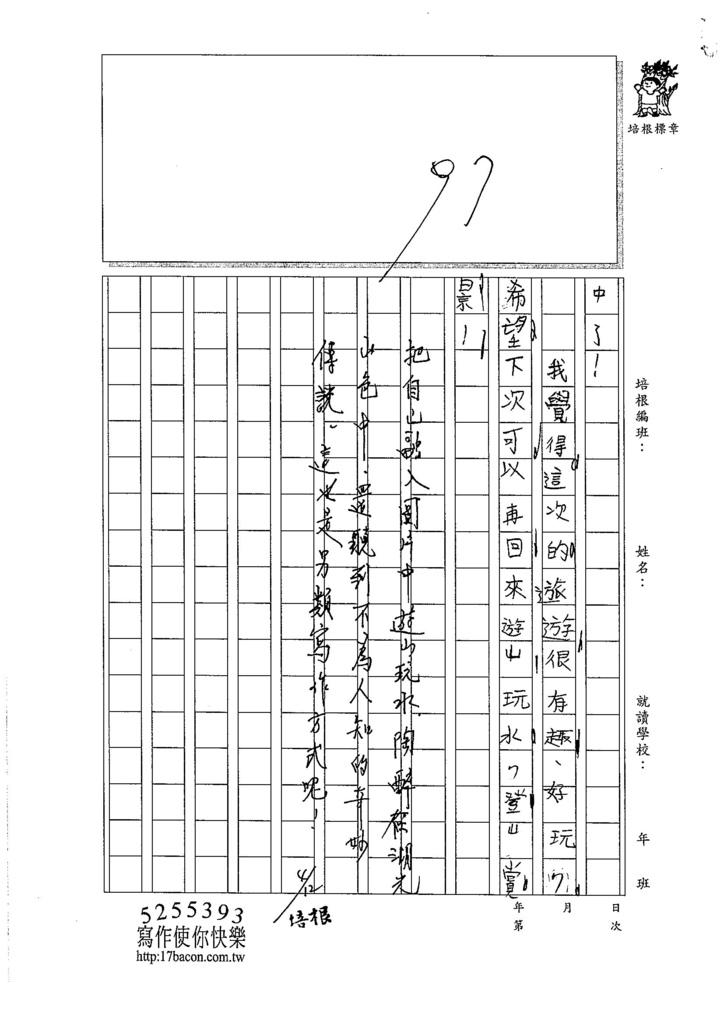 106W4402王定康 (3)