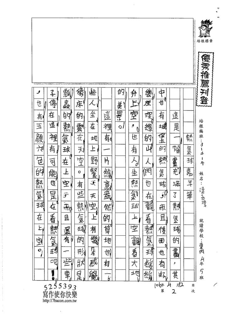 106W4402梁丞淳 (1)