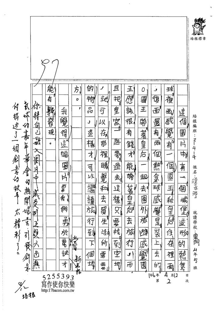 106W4402梁丞淳 (2)