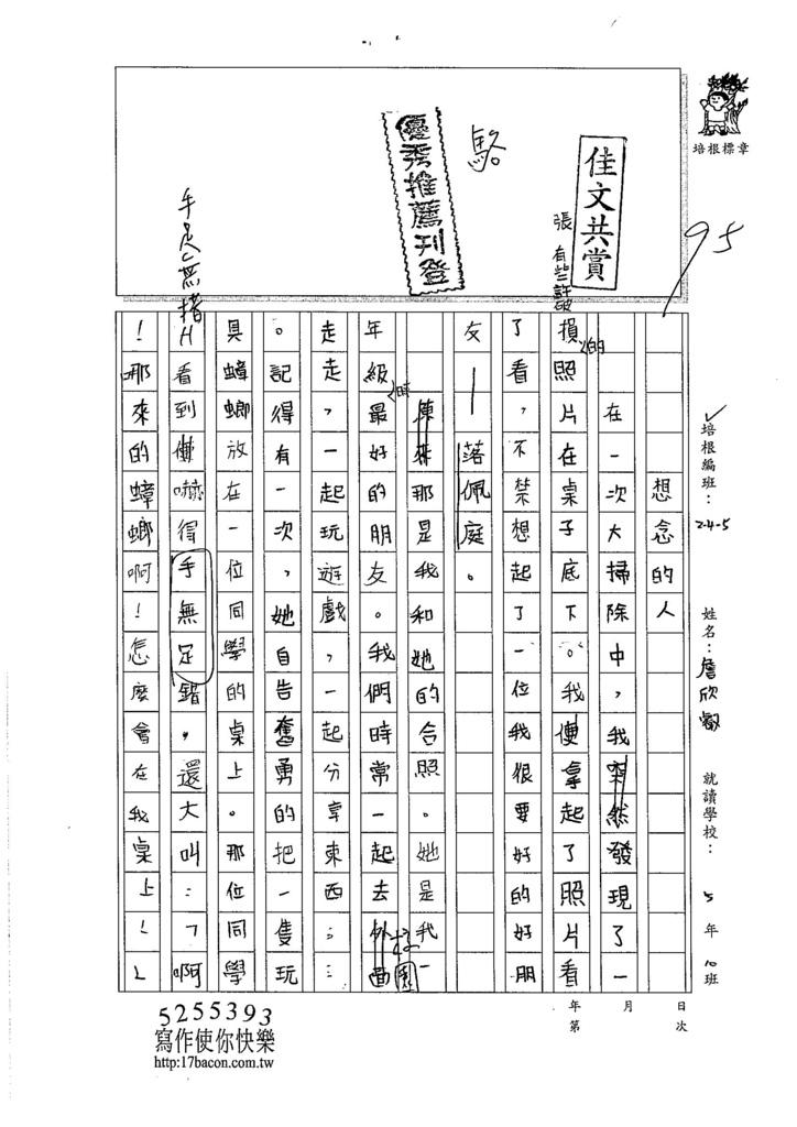 106W5402 詹欣睿 (1)
