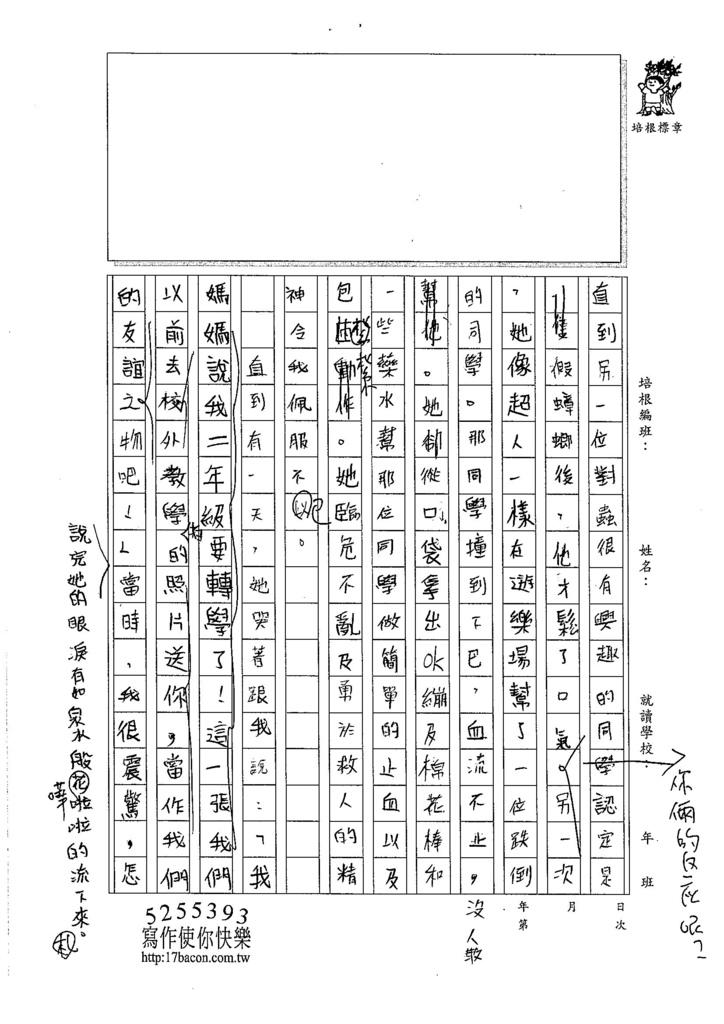 106W5402 詹欣睿 (2)