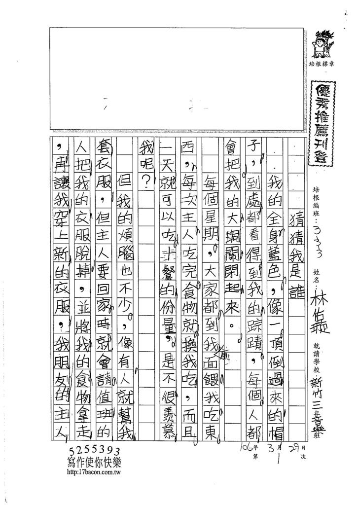 106W3401 林佑璇 (1)