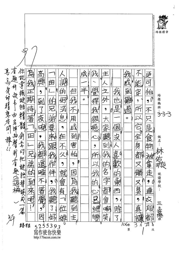 106W3401 林佑璇 (2)