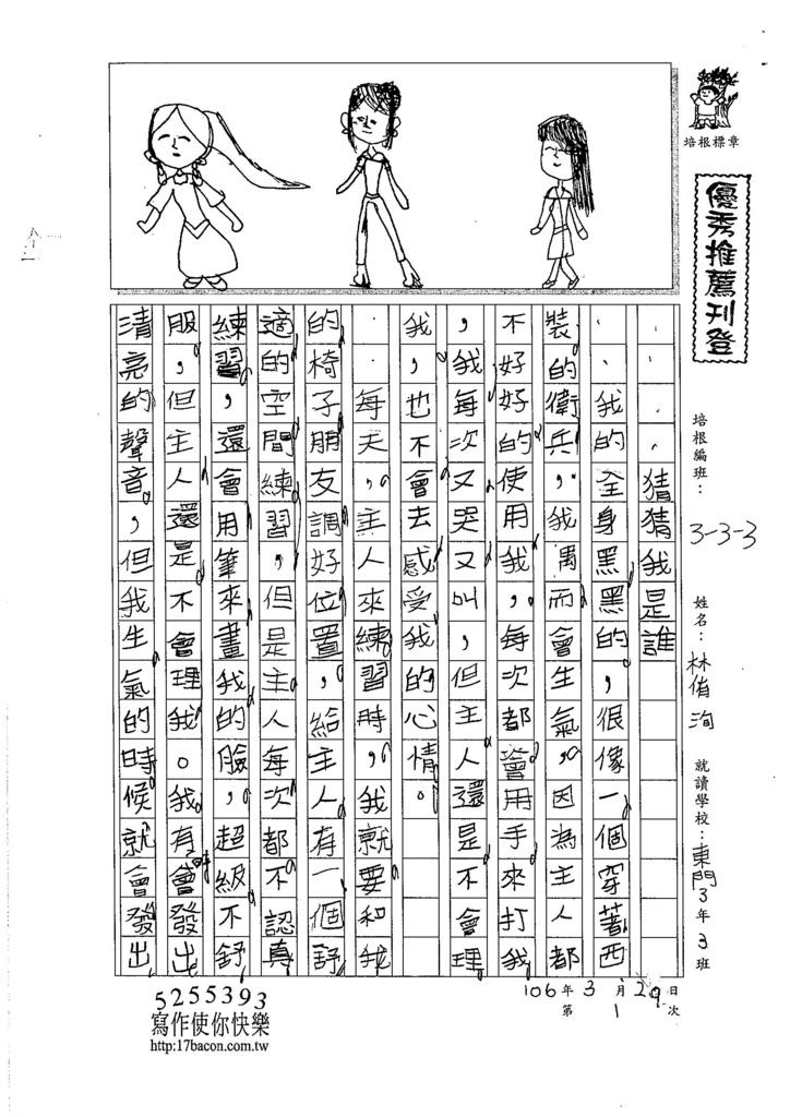 106W3401 林侑洵 (1)