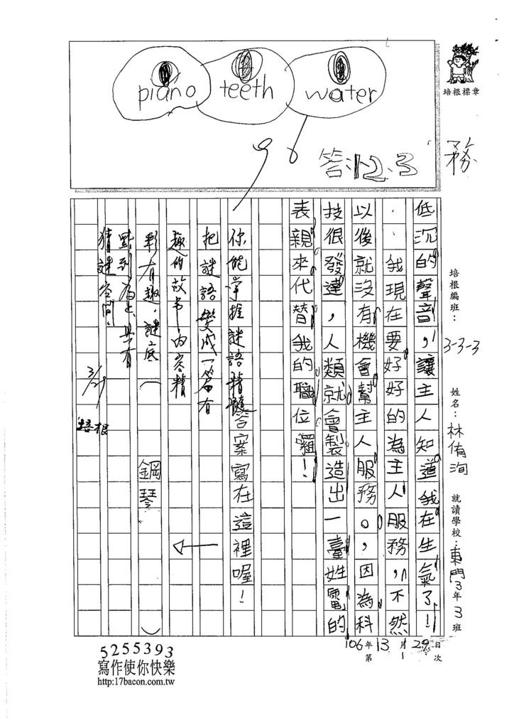 106W3401 林侑洵 (2)
