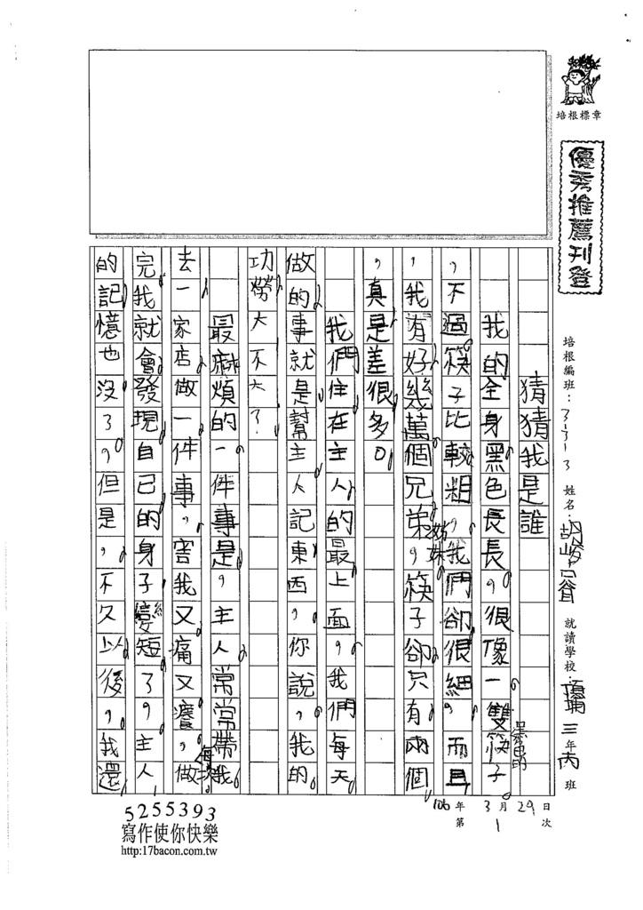106W3401 胡峻睿 (1)