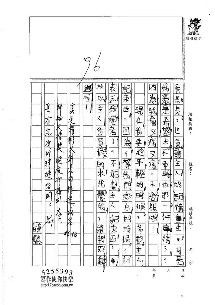 106W3401 胡峻睿 (2)