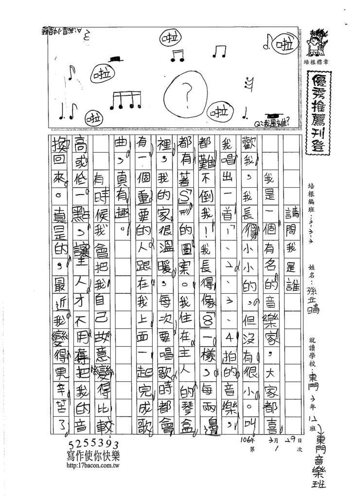 106W3401 孫立晴 (1)
