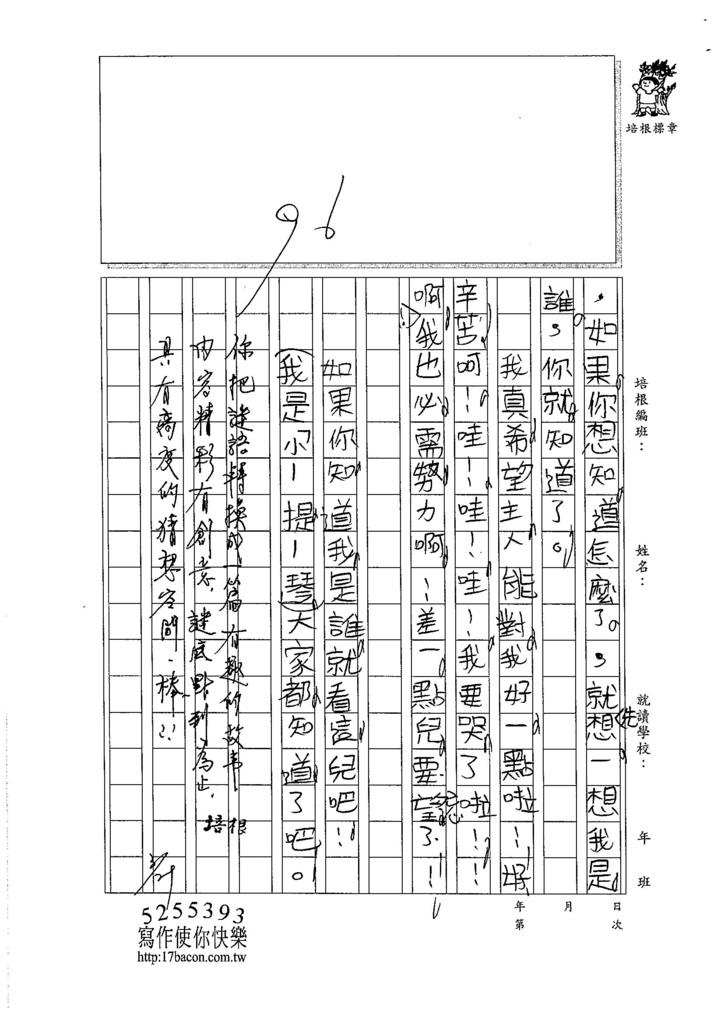 106W3401 孫立晴 (2)