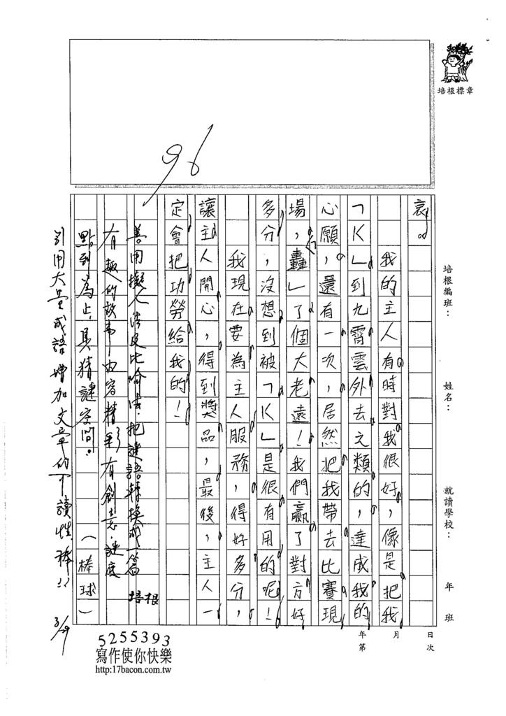 106W3401 廖振宇 (2)