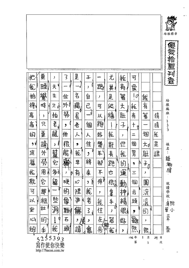 106W3401 鍾瀚緯 (1)