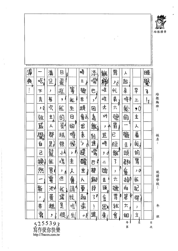 106W3401 鍾瀚緯 (2)