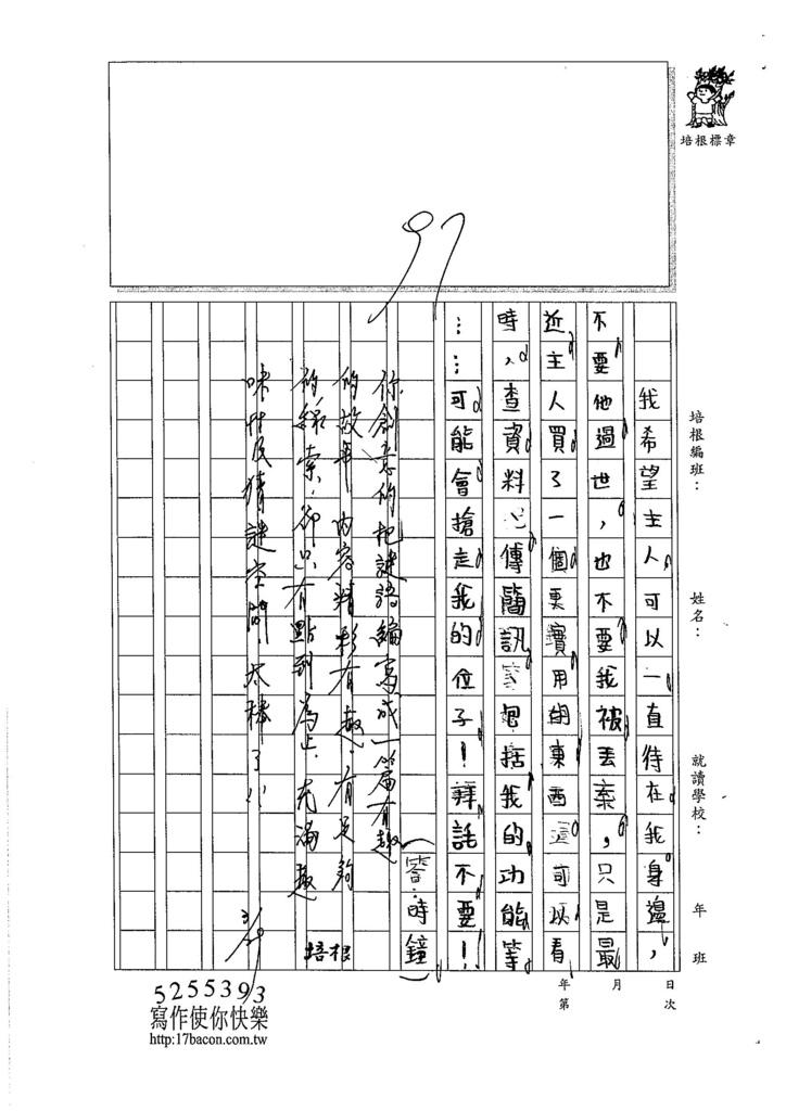 106W3401 鍾瀚緯 (3)
