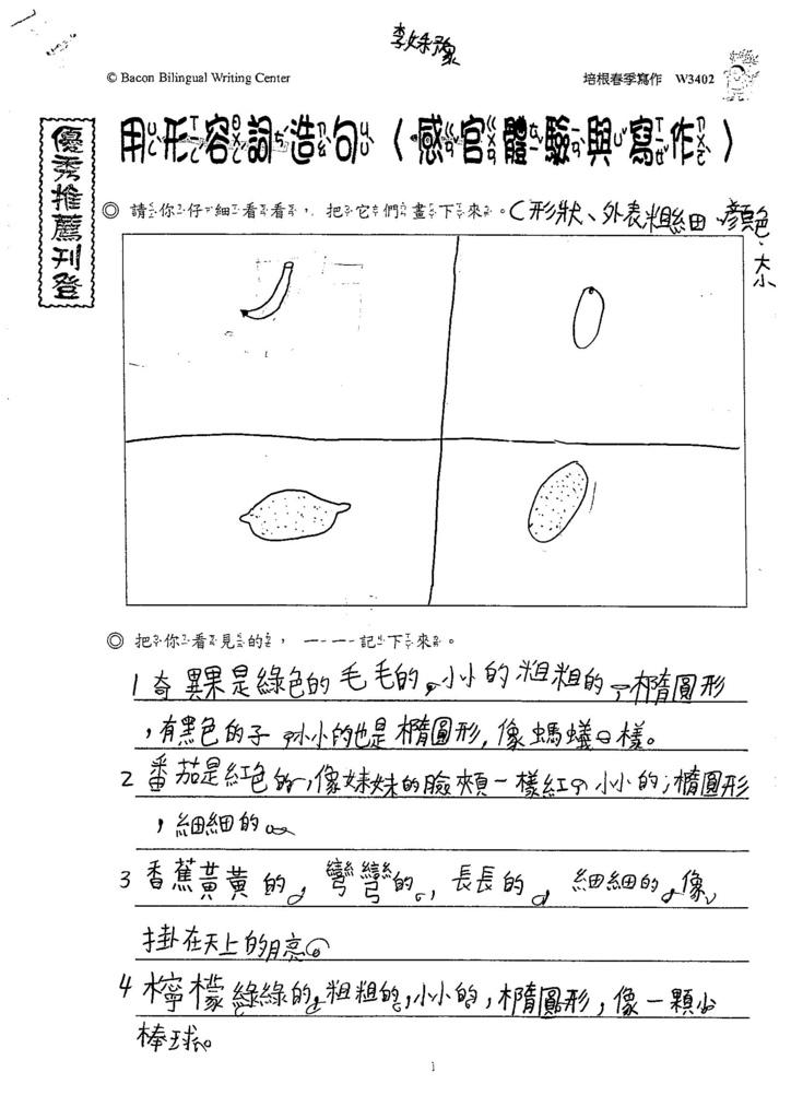 106W3402 李姝豫 (1)