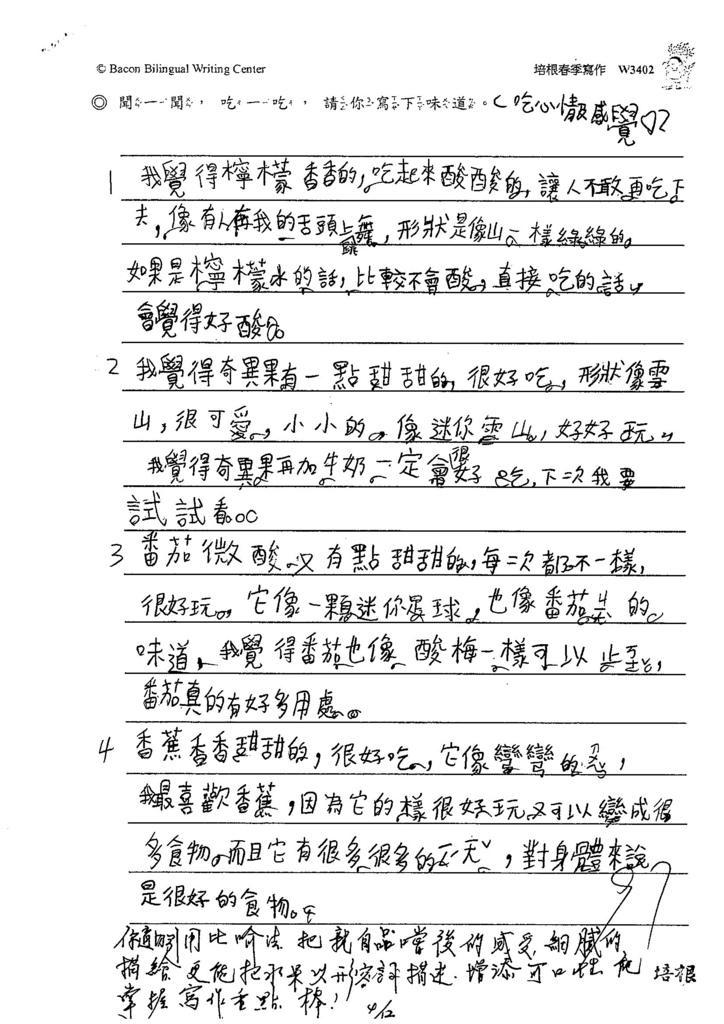106W3402 李姝豫 (2)