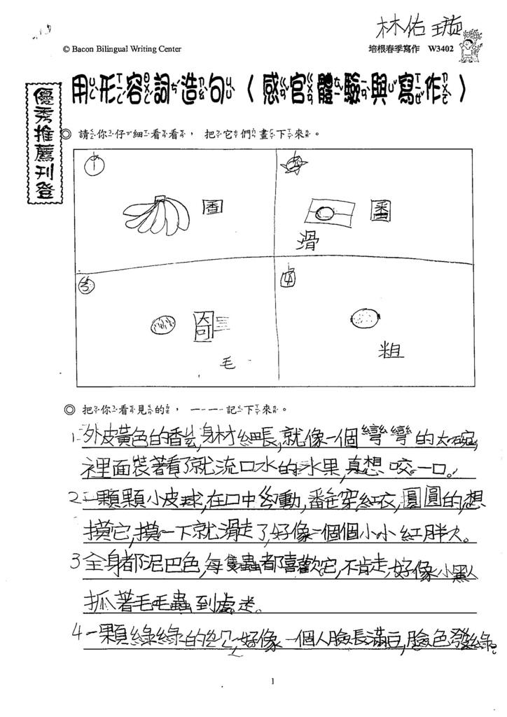 106W3402 林佑璇 (1)