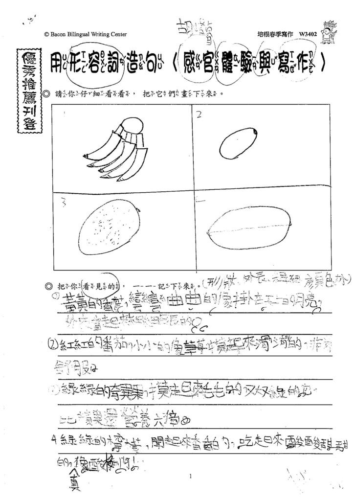 106W3402 胡峻睿 (1)