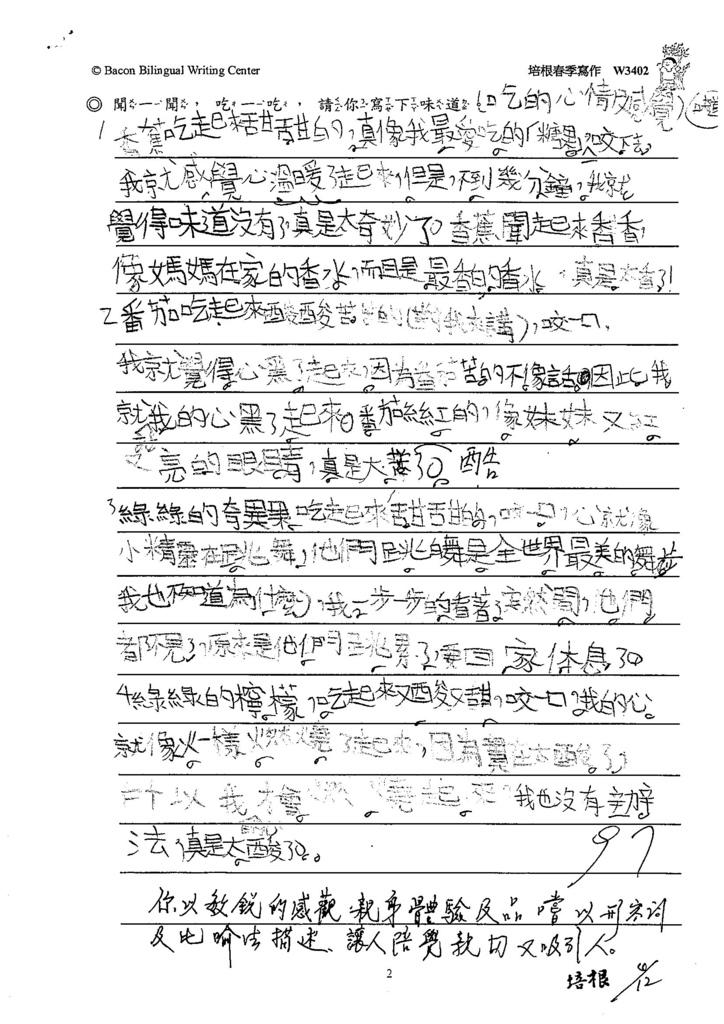 106W3402 胡峻睿 (2)