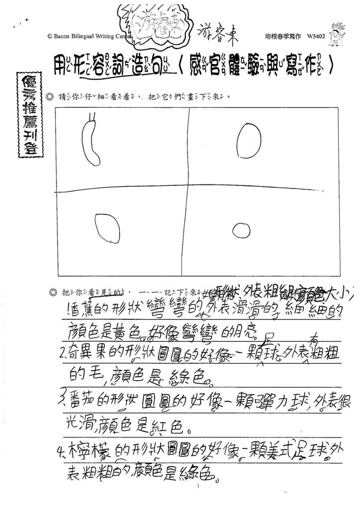 106W3402 游睿東 (1)