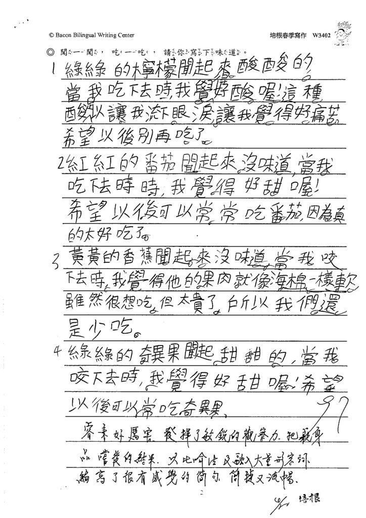 106W3402 游睿東 (2)