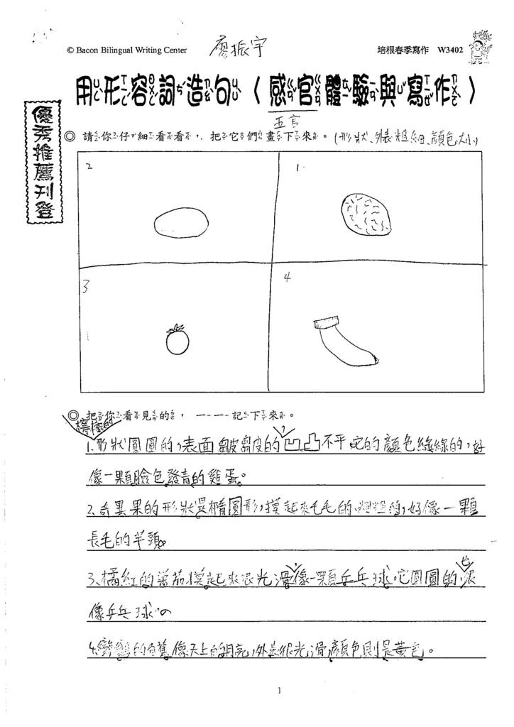 106W3402 廖振宇 (1)